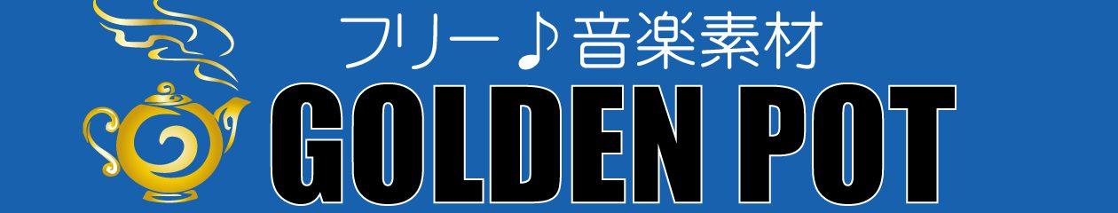 著作権フリーで無料の♪音楽素材「GOLDEN POT」